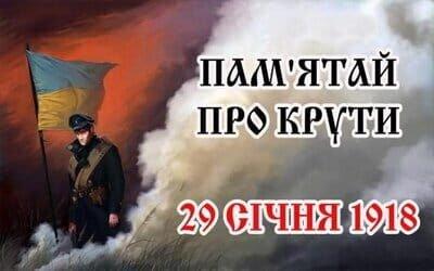 День пам'яті Героїв Крут – 2021