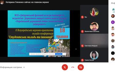"""ІІ Всеукраїнська науково-практична онлайн конференція """"Студентська молодь та інновації"""""""
